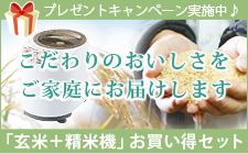 玄米+精米機お買い得セット!プレゼントキャンペーン中